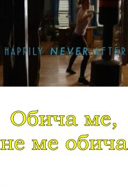 Обича ме, не ме обича / Happily Never After